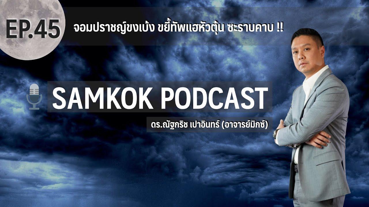 จอมปราชญ์ขงเบ้ง ขยี้ทัพแฮหัวตุ้น ซะราบคาบ !!   Samkok Podcast EP 45