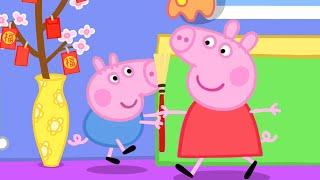 Peppa Pig Full Episodes | Season 7 Compilation 44 | Kids TV