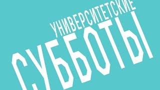 Университетские субботы РГГУ: Ирина Захарченко, Цикл лекций об искусстве ХХ века, Лекция 1