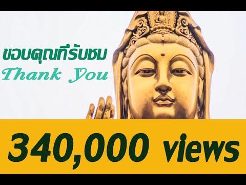 mv เพลงสรรเสริญคาถาพระแม่กวนอิม 20 นาที  Avalokitesvara Gatha 789