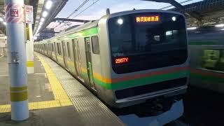 湘南新宿ラインE231系 + E233系 赤羽発車
