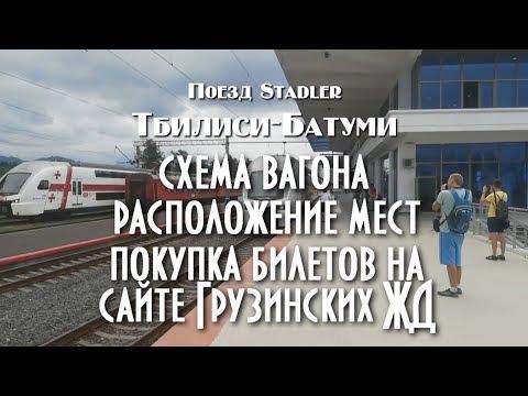 Поезд Тбилиси Батуми. Расположение мест. Покупка билетов.