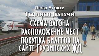 Поезд Тбилиси Батуми. Расположение мест. Покупка билетов.(, 2017-09-24T12:38:36.000Z)