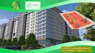 ЖК ZAM-ZAM купить новую квартиру в Астане - Левый берег(, 2015-10-29T11:46:07.000Z)