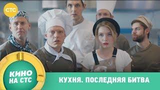 Кухня. Последняя битва