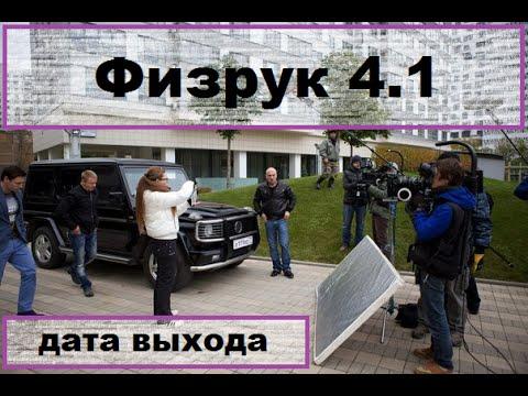 Физрук 1 сезон 1 серия (Крутой парень на крутой машине)