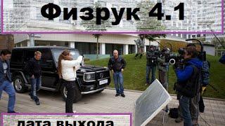 Физрук. 4 Сезон. 1 Серия. Смотреть дату выхода сериала