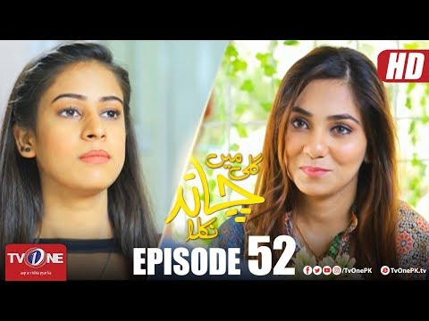 Gali Mein Chand Nikla | Episode 52 | TV One Drama | 20 March 2018