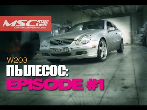 Пылесос: Episode #1 (Шкив компрессора + тест-драйв) W203 Sport Coupe