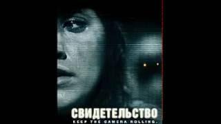 Коротко и по делу про фильм Свидетельство/Evidence (2012)