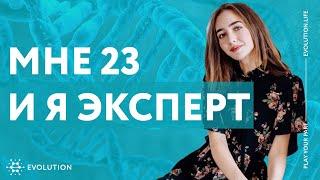 Мне 23 и я ЭКСПЕРТ. Мотивация и предназначение - Evolution life 2019
