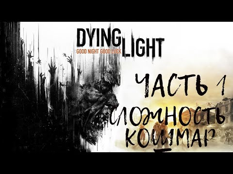 ??????????? Dying Light ????? 1 ?????????: ??????