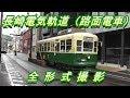 長崎電気軌道の全形式車両を撮影しました!(Nagasaki Electric Tramway All Stars)…