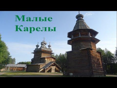 Малые Карелы_2018 (Архангельск)