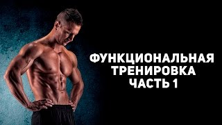 видео Силовые тренировки для мужчин и женщин в нашем фитнес-клубе