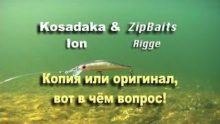 Копия или оригинал  Kosadaka & ZipBaits подводная съёмка