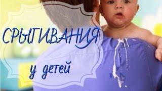 видео Профилактика срыгивания у детей первого года жизни