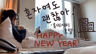 [새해 vlog] 롯데시티호텔 명동 후기 | 슈페리어 …