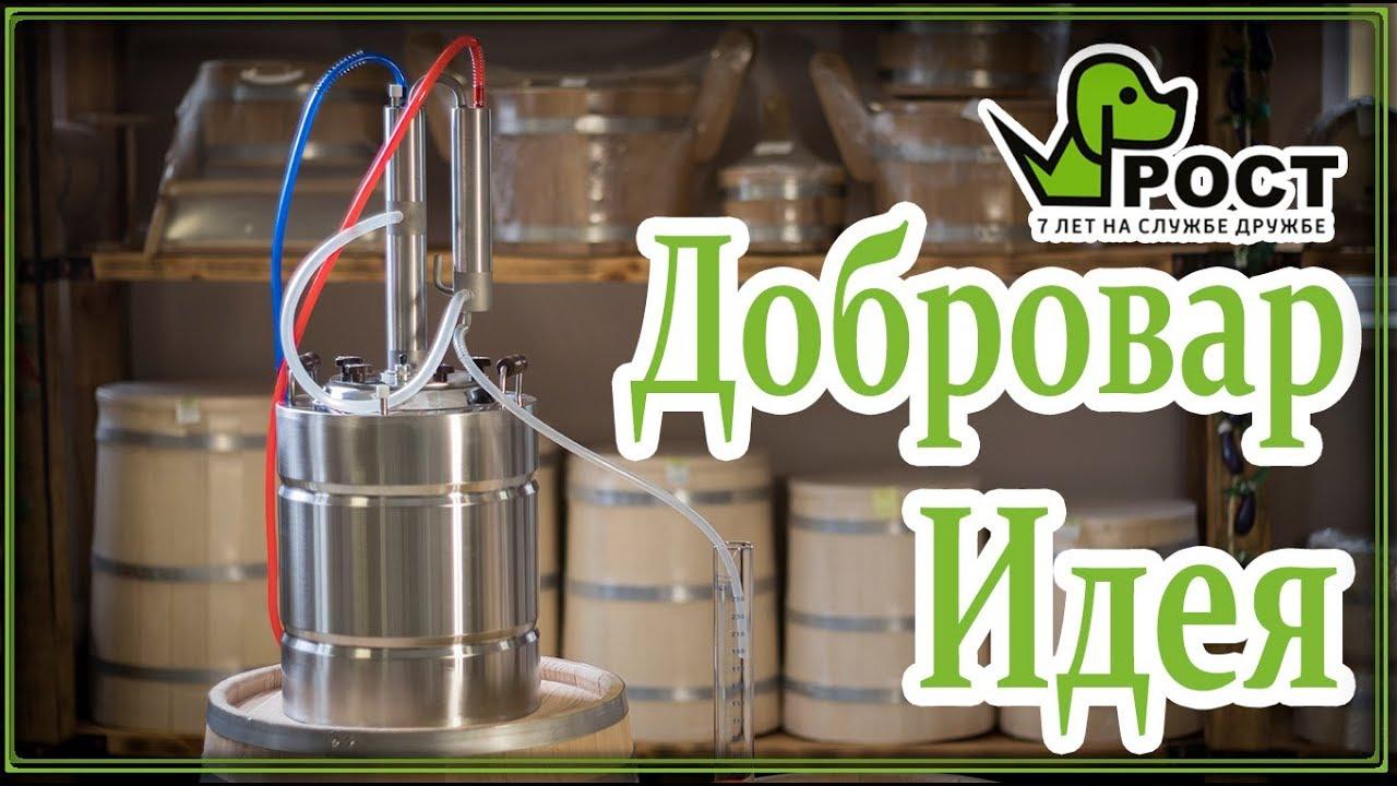 Инструкция самогонного аппарата добровар мини пивоварня инструкция по применению