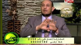 الدين والحياة - من هو الشهيد ومنزلته في الجنة - الشيخ رمضان عبد المعز - Aldeen wel hayah