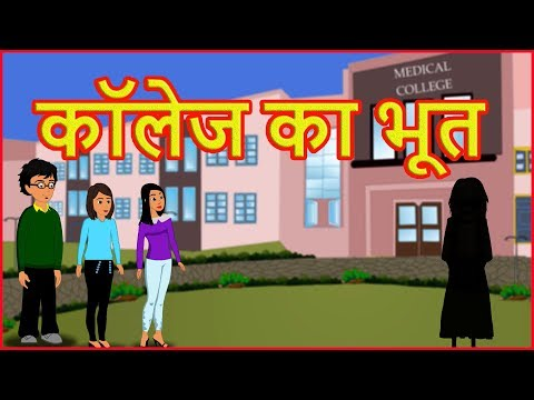 कॉलेज का भूत | Hindi Cartoon Video Story For Kids | Stories For Children | हिन्दी कार्टून