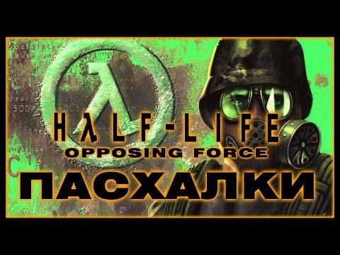 КОТ ОБЗОР HALF LIFE 1 и 3 аддона: Opposing Force, Blue Shift, Decay + интересное