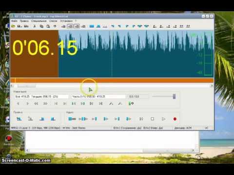 Как пользоваться программой mp3DirectCut программа для обрезания музыки)