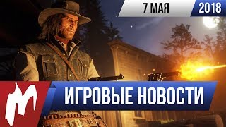 Игромания ИГРОВЫЕ НОВОСТИ, 7 мая Red Dead Redemption 2, Beyond Good and Evil 2, Hotline Miami