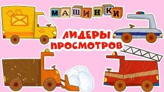 Машинки - Сборник Лидеры просмотров  | Новый мультсериал для мальчиков