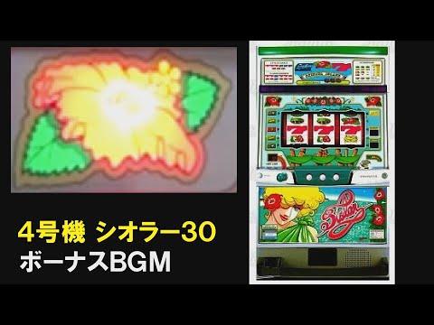 【4号機】シオラー30-ボーナス曲【ハイビスカス】