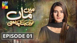 Mein Maa Nahin Banna Chahti Episode 1 HUM TV Drama