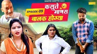 बालक होग्या | Kasute Manas Vol 9 | Deepak Gahlawat & Shivani Sharma | Funny Video | Latest Comedy