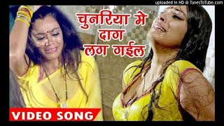 Chunariya Me Dag Lag Gail - Truck Driver 2 -  Nidhi Jhaa super hit sad song