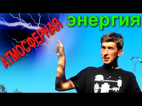 Atmospheric electricity. Free energy