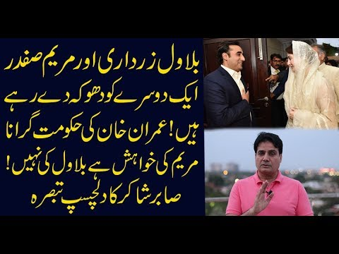 What Will be the Outcome of Bilawal Bhutto & Maryam Safdar Meeting