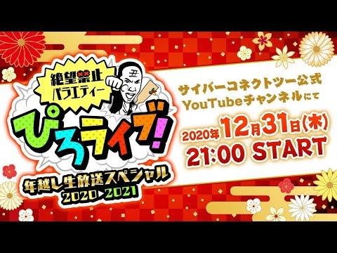 「ぴろライブ!」年越し生放送スペシャル2021