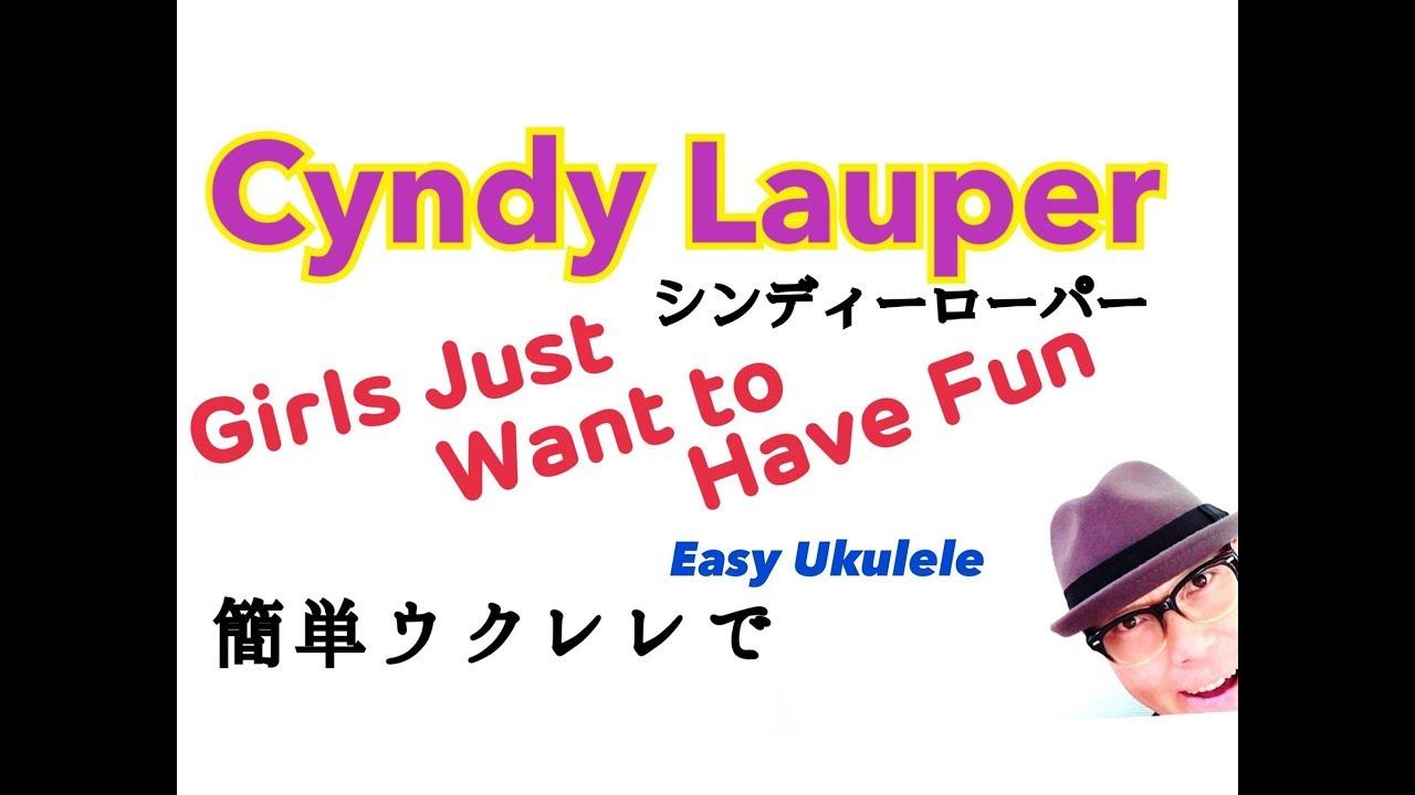 Cyndy Lauper / Girl Just Wanna Have Fun  【ウクレレ 超かんたん版 コード&レッスン付】Easy Ukulele Lesson(w/subtitle)