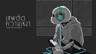 SURIYA MQT - เสพติดความเหงา Feat. FLOWMANZ THE FATBOII (Prod.DELAY)