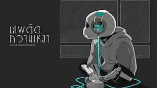 SURIYA - เสพติดความเหงา Feat. FLOWMANZ THE FATBOII (Prod.DELAY)