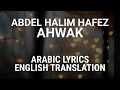 Abdel Halim Hafez - Ahwak (Egyptian Arabic) Lyrics + Translation -  عبد الحليم أهوالك