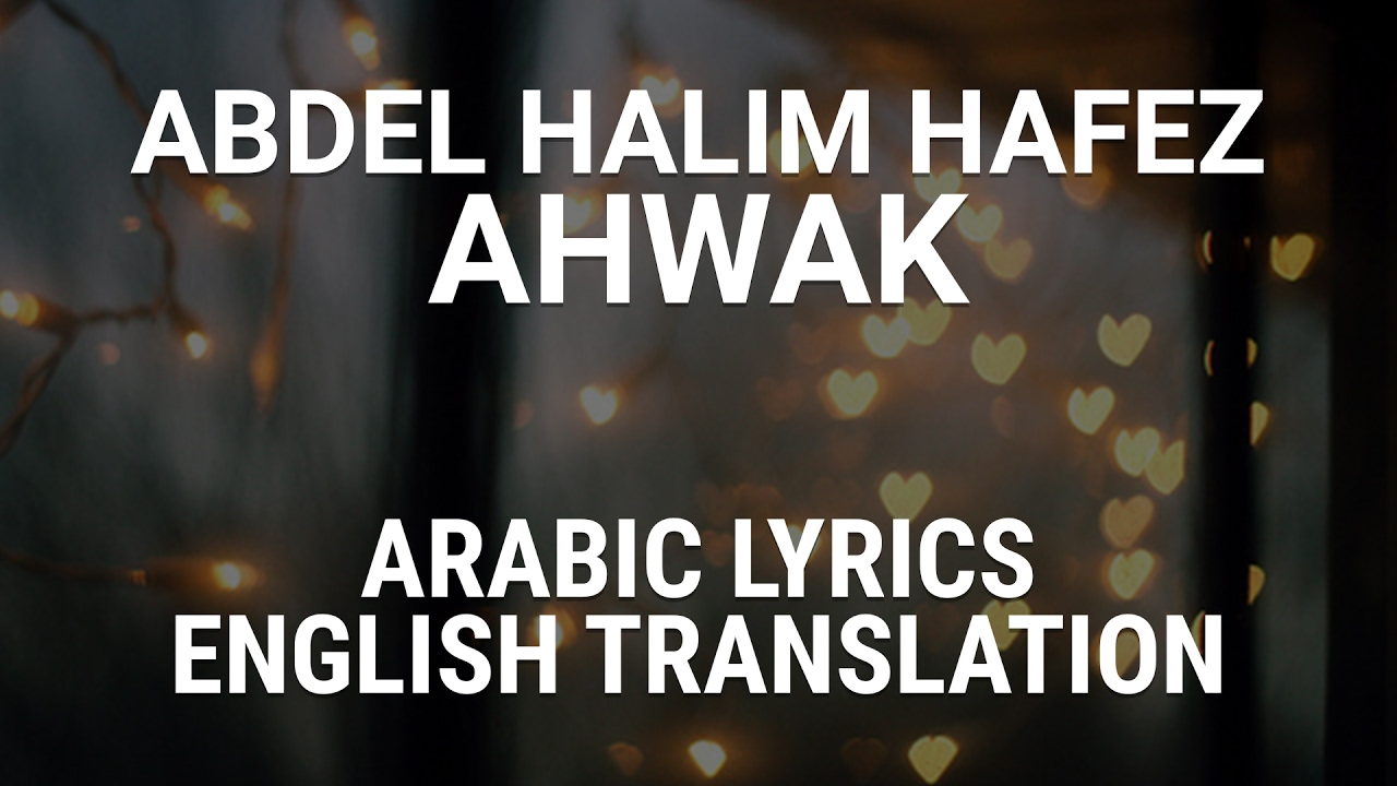 Abdel Halim Hafez - Ahwak (Egyptian Arabic) Lyrics ...