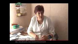 Аксайская больница
