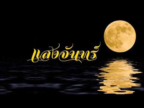 คอร์ดเพลง แสงจันทร์ มาลีฮวนน่า