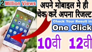 How to check Board Exam Result in Mobile 2019 | UP BOARD | CBSE BOARD | ICSE BOARD | Government Job