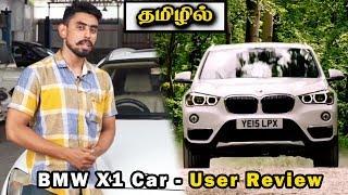 மிரட்டலான BMW X1 Car - User Review   BMW Car Review in Tamil   Vahanam