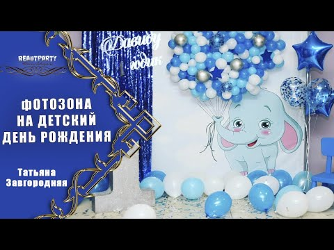 Детский день рождения Праздничная фотозона для мальчика Мастер  Татьяна Завгород