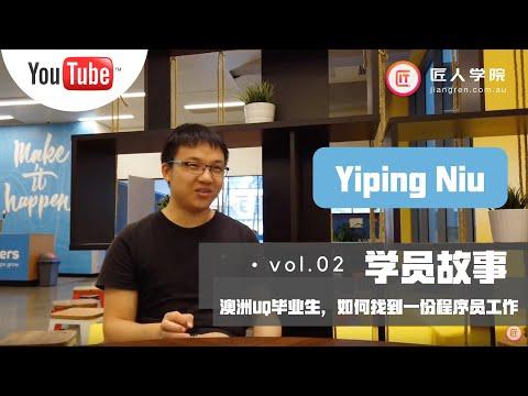 澳洲UQ毕业生,如何找到一份程序员工作?IT专业Master学生Yiping Niu(全栈学员)