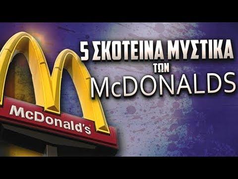5 ΣΚΟΤΕΙΝΑ μυστικά των McDonalds.