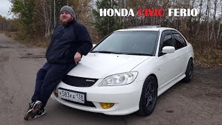 Моя новая машина Honda Civic Ferio