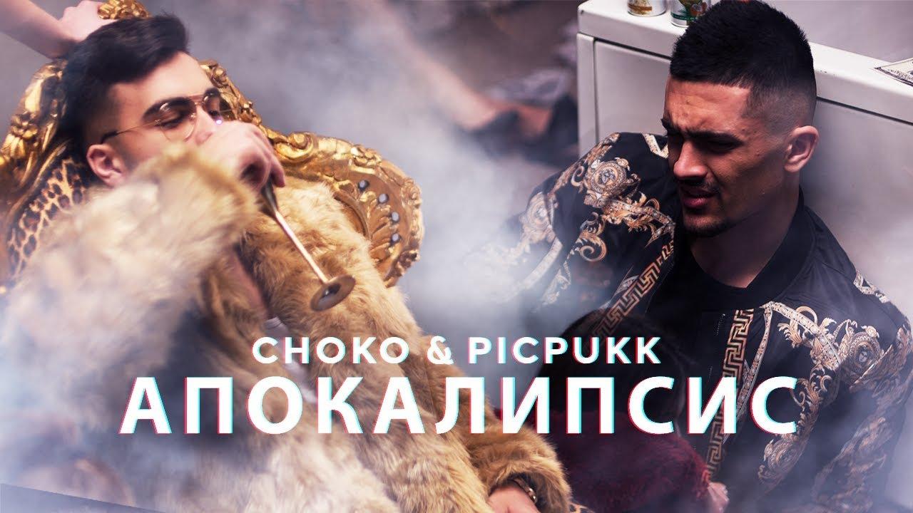 CHOKO & PICPUKK - APOKALIPSIS / ЧОКО & ПИКПУК - АПОКАЛИПСИС (Official 4k video) #1